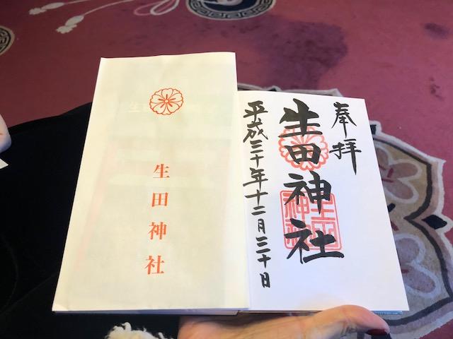新年はパワースポットへ行こう!御朱印帳は持ってますか?願いが叶う神戸の氷室神社に行ってきました