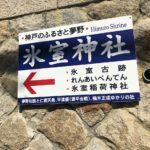 神戸の氷室神社で怖いくらい願いが叶った!神社へのアクセス方法とお参りの仕方と手紙の書き方