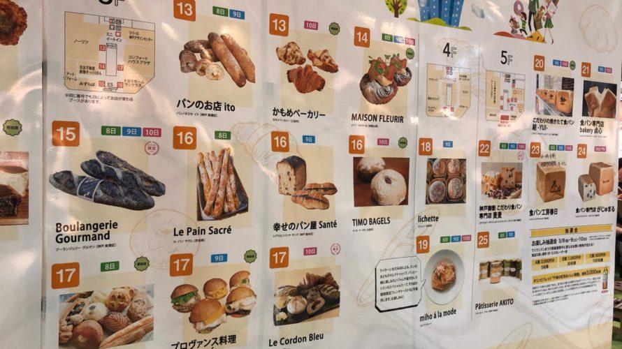 神戸HDCで開催のてくてくパン祭りに行ってきた