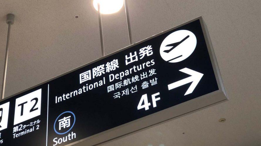 GWの思い出まとめ~韓国旅行(ソウル)に行ってきたよ~