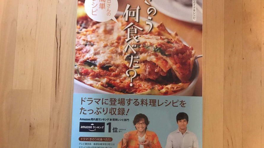 きのう何食べた公式ガイドブック